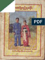 Kayah Mu Nue History