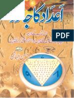 Aadad Ka Jadoo [Kutubistan.blogspot.com]