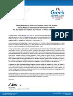 Τελετή Έπαρσης της Ελληνικής Σημαίας για την 75η Επέτειο  από τη Μάχη της Κρήτης