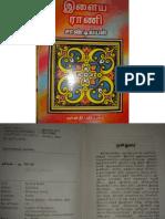 IlaiyaRaani-Sandilyan.pdf