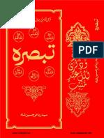 Six Sura Holy Quran Translation Tafseer Syed Riaz Hussain Shah