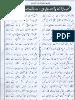 Shajra Aalia Peer Walayat Shah RA Sahab