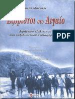"""""""Μαζική δολοφονία στη Θεσσαλονίκη"""""""