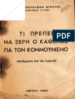 kserei_gia_kommounismo.pdf