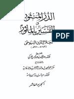 drm10 تفسير إِمام سيوطي.pdf