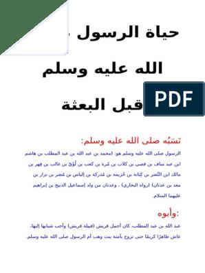 حياة الرسول صلى الله عليه وسلم قبل البعثة Docx