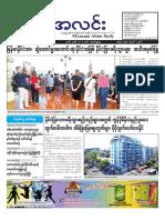 Myanma Alinn Daily_ 8 May 2016 Newpapers.pdf