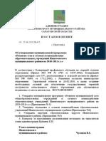 Целевая программа 2010-2011 учебный год