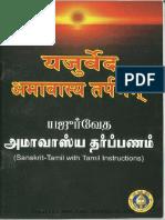 Yajur Veda Ammavasai Tharpanam_opt.pdf