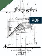 Well Test-book Zareiyan