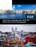 Most_Colorful_Cities_Around_the_World.ppt