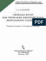 Столяров А.А. Свобода воли как проблема европейского морального сознания