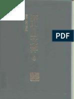 [孙中山文粹(上、下卷)].广东中华民族文化促进会.扫描版