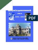 Massacres of Tamils 1956 to 2001 In tamil