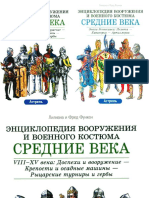 64212936-Medieval-Renaissance-Warfare-Encyclopedia.pdf