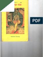 Parmarth Sutra Sangrha.pdf