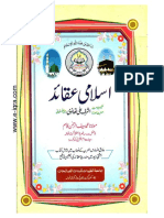 aqaed_islami_aqed