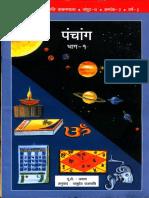 114199925-Panchanga-I-Jarsha.pdf