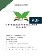 104花蓮區免試入學簡章.pdf