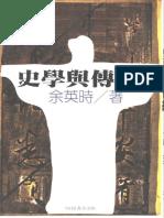 史学与传统[第四版].余英时.时报文化出版事业有限公司1985