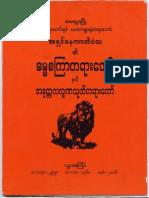 02DhammaSetKyar.pdf