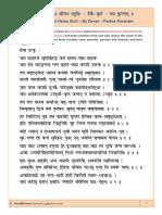 Rama Stuti-Padma Puranam