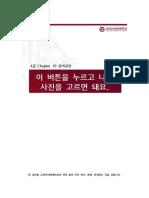 Quick Korean 4-19