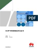 Huawei Sx700交换机 GLBP特性替换技术白皮书