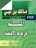 مالك بن نبي، المسلم في عالم الاقتصاد.pdf