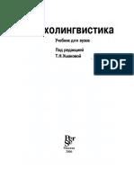 Usakova - udzbenik psiholingvistike