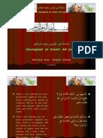 Munajaat Imam Ali As-