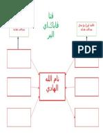 al-hadi.docx