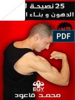 25 Tips to Lose Fat Egyfitness