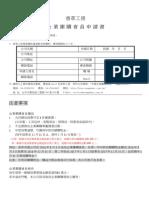企業團購會員申請書-1月28訂