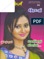 வானவில்லாகும் வர்ணங்கள் by சித்ரா ஜி