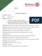 12ο Πανελλήνιο Συνέδριο Ροταράκτ (14/5/2016)