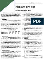 台湾鲔钓鱼船的电气设备.pdf