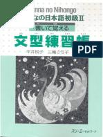 Minna-no-Nihongo 2 Kaite-Oboeru.pdf