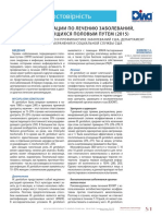 STD Guidelines Transl Ukr15