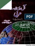 Learn Arabi [Arabic/Urdu/English]