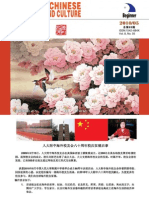 Learn Chinese Language and Culture - Beginner - 5/2010