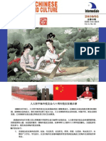 Learn Chinese Language and Culture - Intermediate - 5/2010