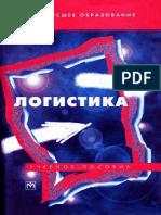 Аникин Б.А. - Логистика (1999)