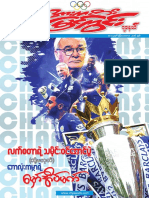SportsviewJournal(5-17)