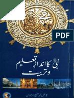 Nabi Ka Andaz e Tarbiyat