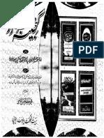Ganjina e Asrar by Mualana Anwar Shah Kashmiri RA