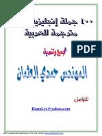 100جملة إنجليزية مترجمة للعربية.pdf