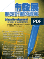 都市發展制定計劃的邏輯 Urban Development:The Logic of Making Plans