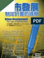 都市發展制定計劃的邏輯 Urban Development:The Logic of Making Plans