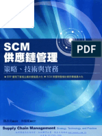 SCM供應鏈管理 Supply Chain Management:Strategy, Technology, and Practice